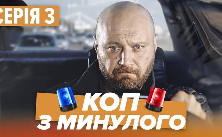 Коп из прошлого: смотреть онлайн 3 серию (эфир 28.10.2020)