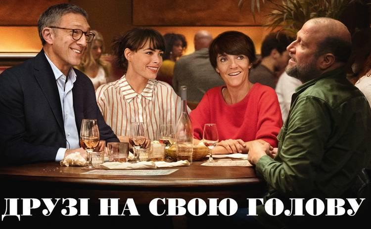 Друзья на свою голову – французская комедия с Венсаном Касселем и Бернис Бежо
