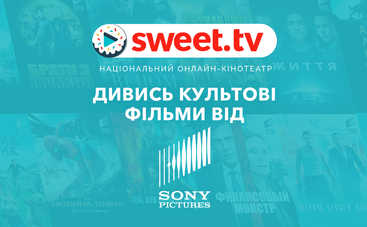 sweet.tv відкрив бібліотеку голлівудської студії Sony Pictures