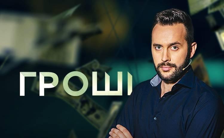 Гроші на 1+1: смотреть выпуск онлайн от 09.11.2020