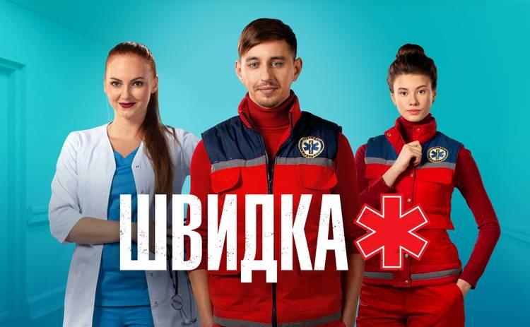 Швидка: на НЛО TV стартует новый сезон сериала