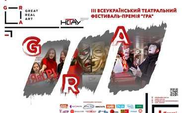 ІІІ Всеукраїнська театральна фестиваль-премія ГРА оголошує фінал
