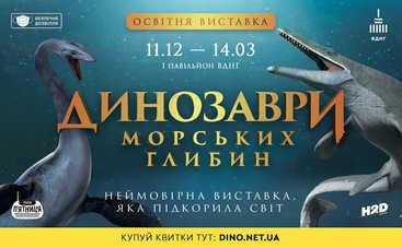 Доисторические морские существа «оживут» в Киеве