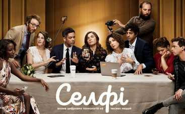 Селфи – комедия о взаимосвязи реальной жизни и цифровой реальности