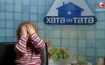 Хата на тата-9: смотреть 7 выпуск онлайн (эфир от 12.12.2020)