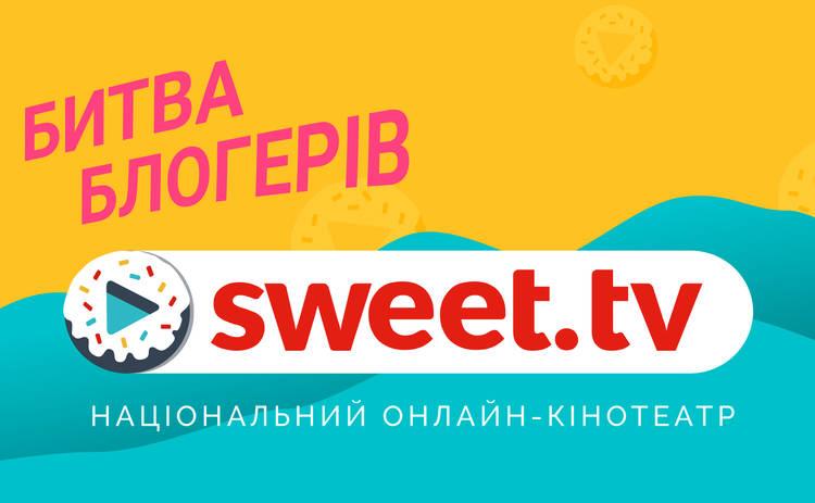SWEET.TV помог украинскому кино: провели «Битву блогеров» и собрали деньги для новых украинских фильмов