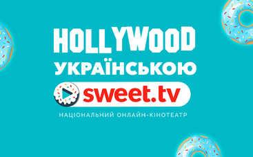 Как и почему Киану Ривз заговорил на украинском: про проект «Hollywood українською» от SWEET.TV