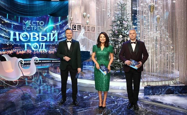 Место встречи. Новый год – смотреть концерт онлайн (эфир от 31.12.2020)