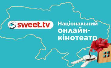Подарки от SWEET.TV: разыграли квартиру в Киеве и 37 телевизоров