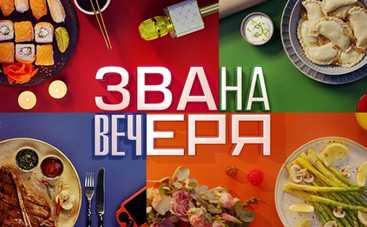 Звана вечеря 2 сезон: смотреть 3 выпуск онлайн (эфир от 23.01.2021)