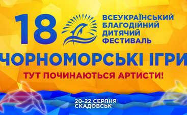 Стартував прийом заявок на «Чорноморські Ігри» 2021