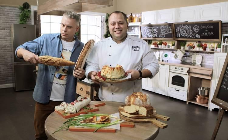 Готовим вместе: Закуски из хлеба (эфир от 07.02.2021)