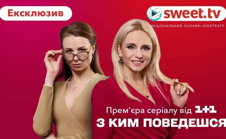 На SWEET.TV начался эксклюзивный показ сериала «С кем поведешься» за 3 дня до премьеры на ТВ