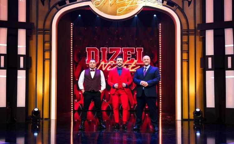 Dizel Night: на СТБ стартует новое вечернее юмористическое шоу