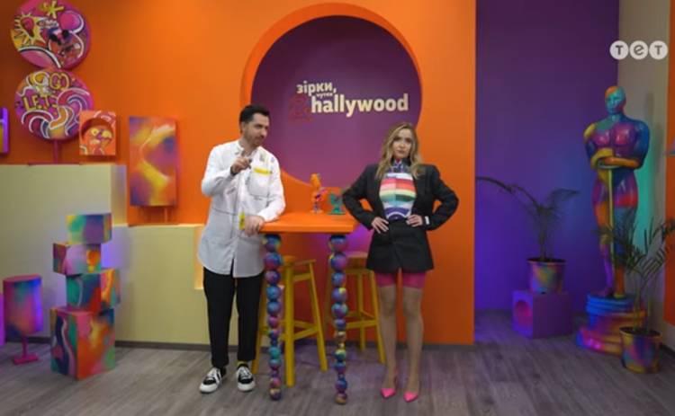 Зірки, чутки & Hallywood: смотреть онлайн 3 выпуск от 17.02.2021