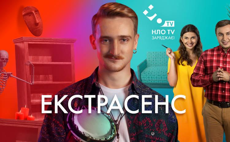 «Экстрасенс» – премьера на телеканале НЛО TV