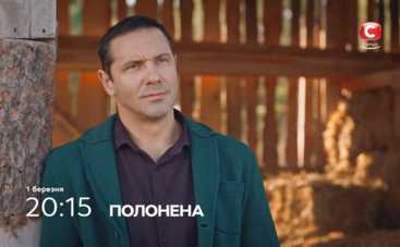 Пленница: смотреть онлайн 6 серию