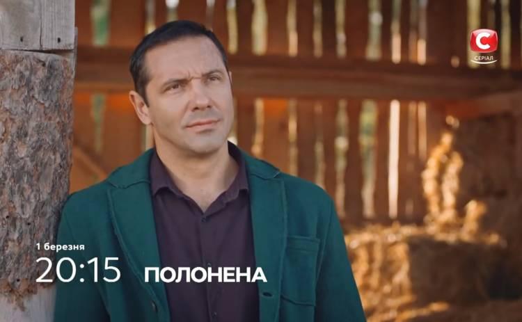 Пленница 6 серия: смотреть онлайн эфир от 03.03.2021