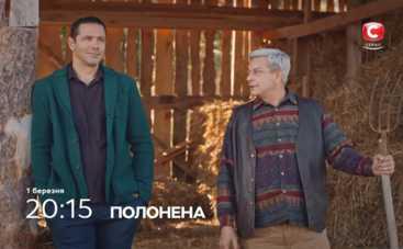 Пленница: смотреть онлайн 7 серию