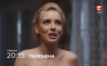 Пленница: смотреть онлайн 8 серию
