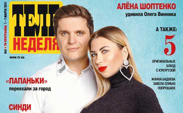 Анатолий Анатолич: Мы ждем третьего ребенка