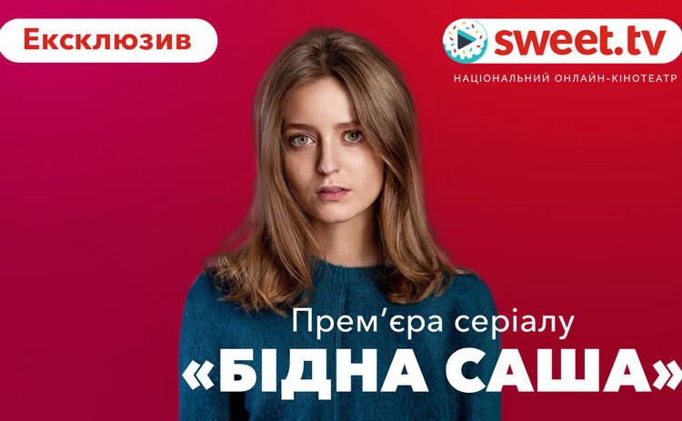 Сериал «Бедная Саша» покажут на сервисе SWEET.TV за день до премьеры на телевидении
