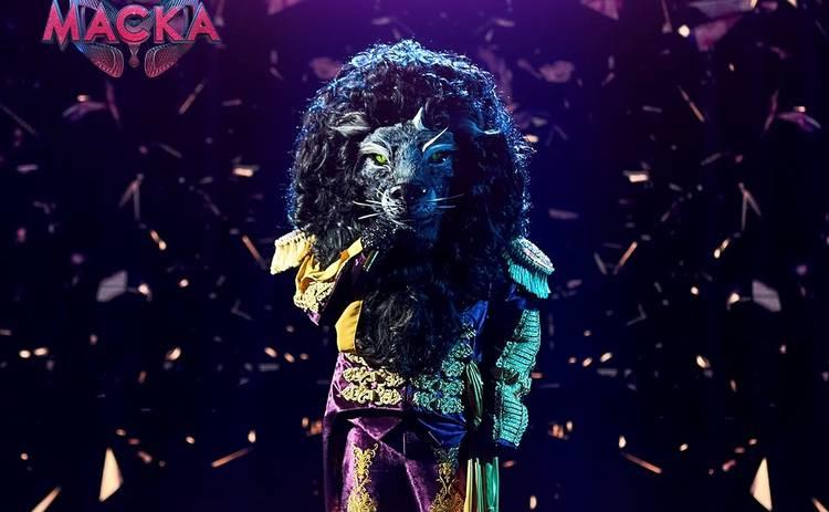 МАСКА: стало известно, кто скрывался за образом Льва