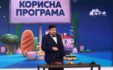 Полезная программа: смотреть онлайн выпуск (эфир от 02.03.2021)