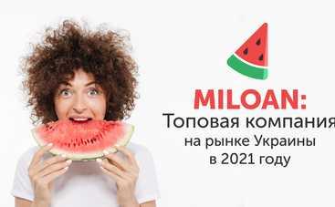 Miloan: топовая компания на рынке Украины в 2021 году