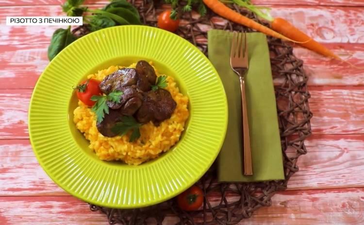 Морковное ризотто с печенью: простой рецепт вкусного и полезного блюда