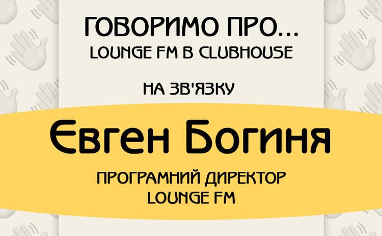 RadioClub.UA у Clubhouse говорить про радіо LOUNGE FM!