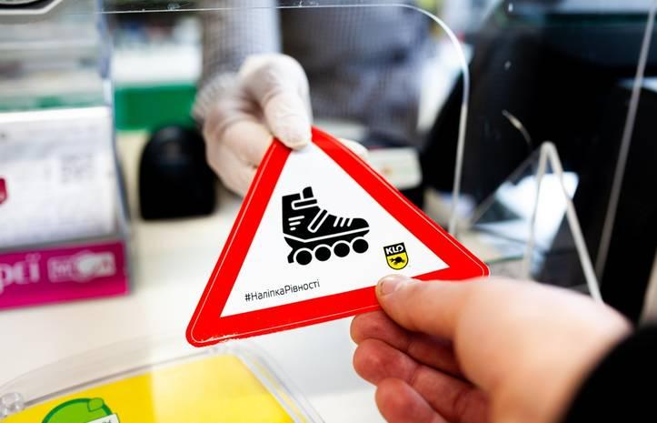 KLO выпустила наклейки на авто в поддержку равенства