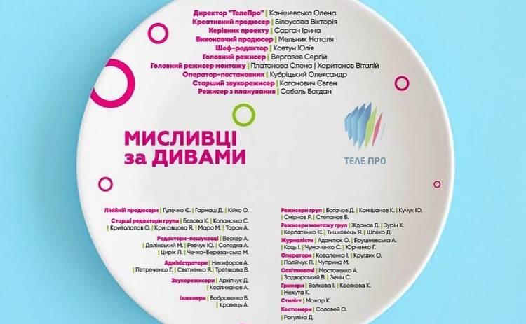 Мисливці за дивами: канал Украина работает над новым шоу