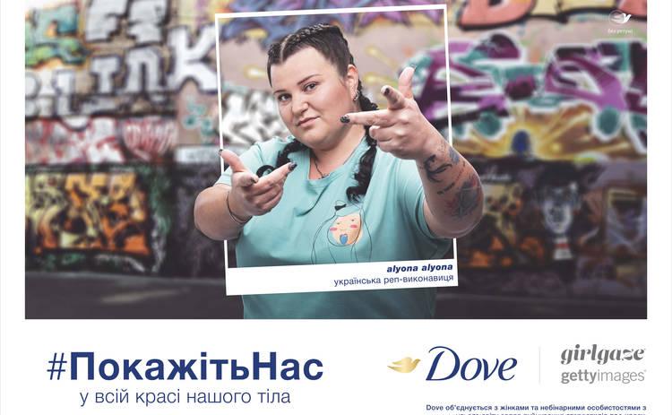 #ПокажітьНас: Dove запускає кампанію на підтримку справжньої краси в Україні