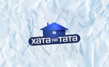 Хата на тата 9 сезон: впервые команда проекта отправится в дом, где живут сразу две семьи