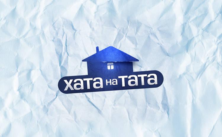 Хата на тата-10: впервые команда проекта отправится в дом, где живут сразу две семьи