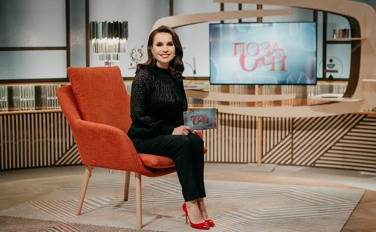 Позаочі: Ирина Федишин - смотреть онлайн выпуск от 09.04.2021