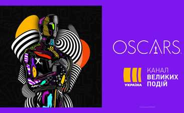 Оскар 2021: когда и где смотреть в Украине