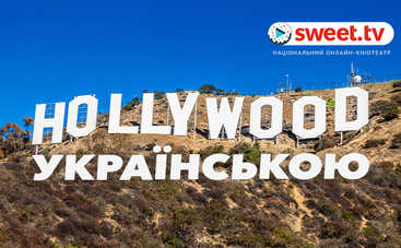 Голливудские звезды заговорили на украинском в проекте SWEET.TV