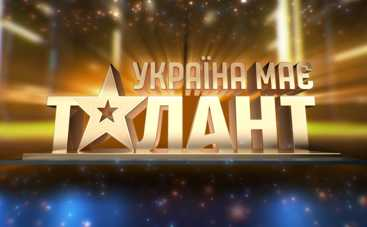 Україна має талант возвращается на СТБ!