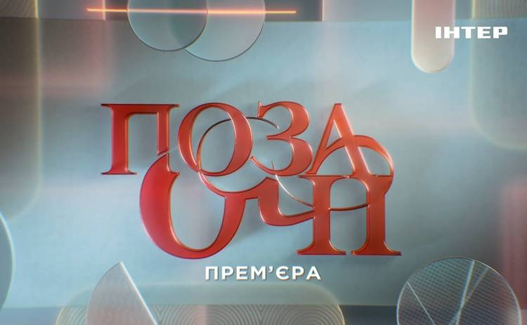 Позаочі: Светлана Вольнова - смотреть онлайн выпуск от 23.04.2021