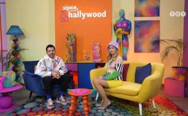 Зірки, чутки & Hallywood: смотреть онлайн 31 выпуск от 26.04.2021