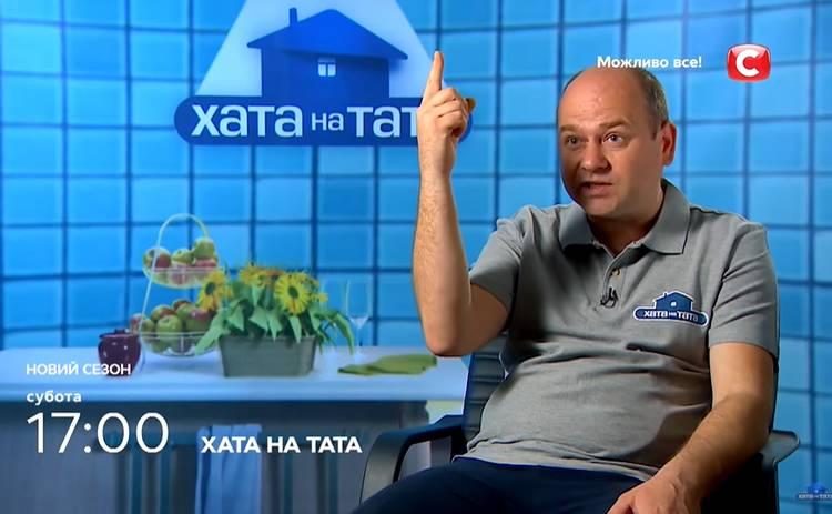 Хата на тата 9 сезон: смотреть 15 выпуск онлайн (эфир от 01.05.2021)