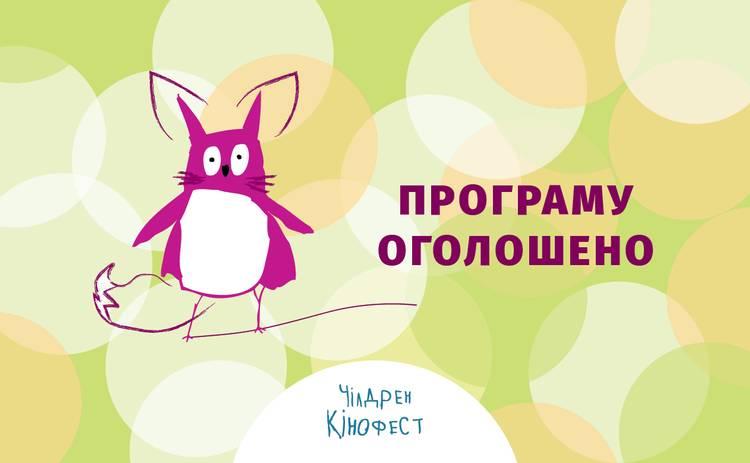 Чилдрен Кинофест объявил программу