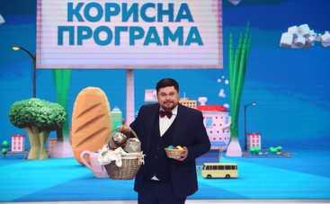 Полезная программа: смотреть онлайн выпуск (эфир от 29.04.2021)