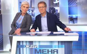 Жди меня. Украина - о чем будет выпуск от 10.05.2021