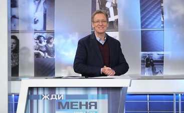 Жди меня. Украина - о чем будет выпуск от 17.05.2021