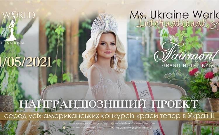 В Киеве выберут главную королеву страны