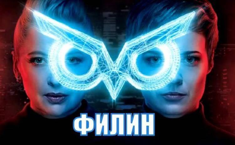 Филин 2 сезон: смотреть 10 серию онлайн (эфир от 24.05.2021)