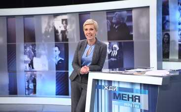 Жди меня. Украина - о чем будет выпуск от 31.05.2021